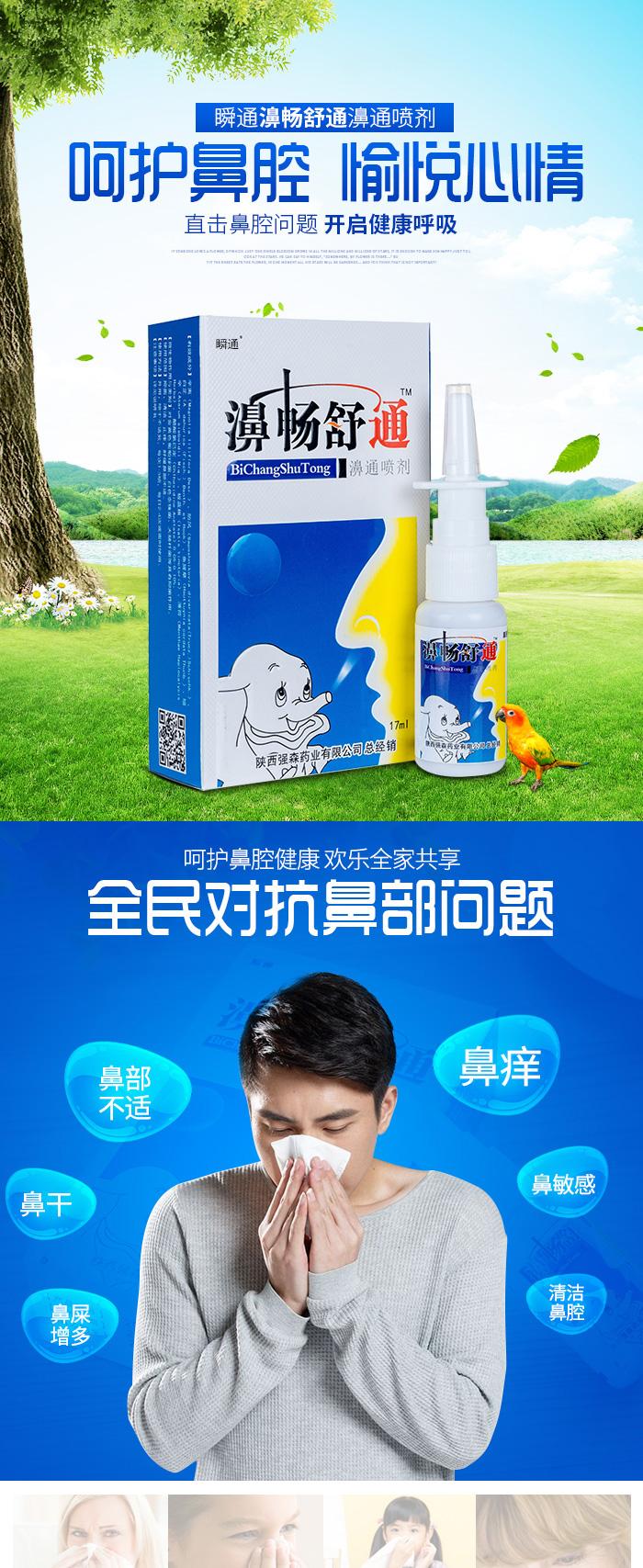鼻炎喷剂|瞬通濞畅舒通濞通喷剂|鼻炎喷剂厂家