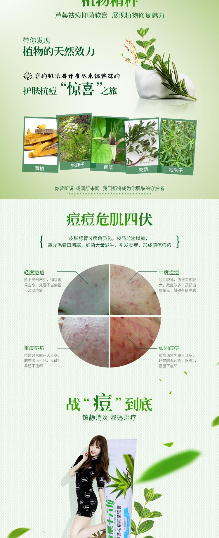 祛痘软膏|瞬通芦荟祛痘抑菌软膏|祛痘软膏厂家